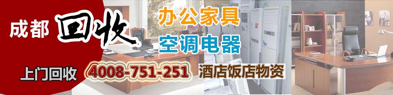 成都物资回收:空调回收,家具回收,电脑回收,电器回收,饭店\宾馆\酒店物资回收
